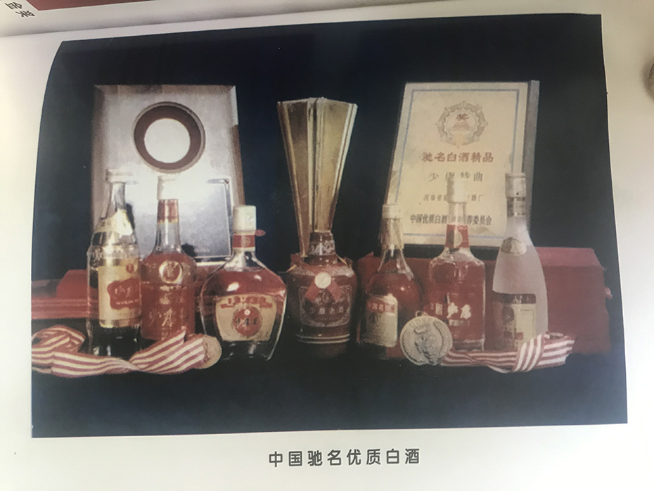 中国驰名优质白酒