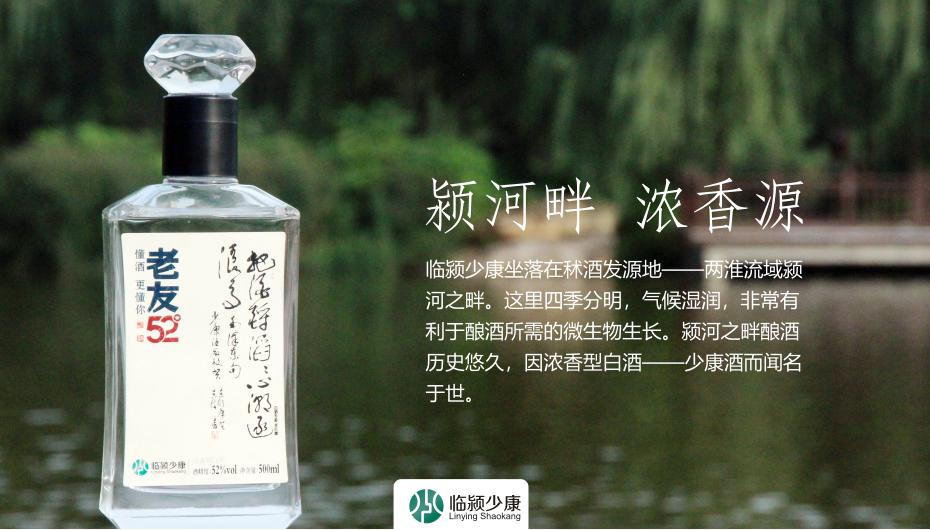 少康酒厂520浓香型白酒 全国招商加盟