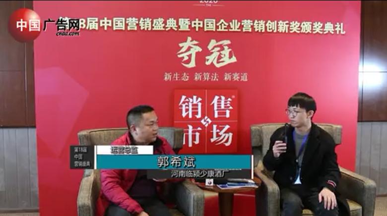 临颍少康酒厂运营总监郭希斌,受邀参加第18届中国营销盛典
